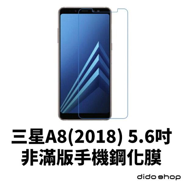 三星A8(2018)5.6吋非滿版鋼化玻璃膜手機保護貼(MU179-3)【預購】