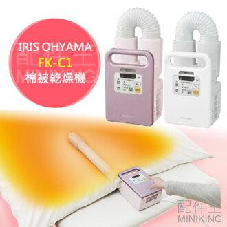 【配件王】日本代購 IRIS OHYAMA FK-C1 棉被乾燥機 輕量型 烘衣機 烘被機 烘鞋 除溼 防霉 保暖