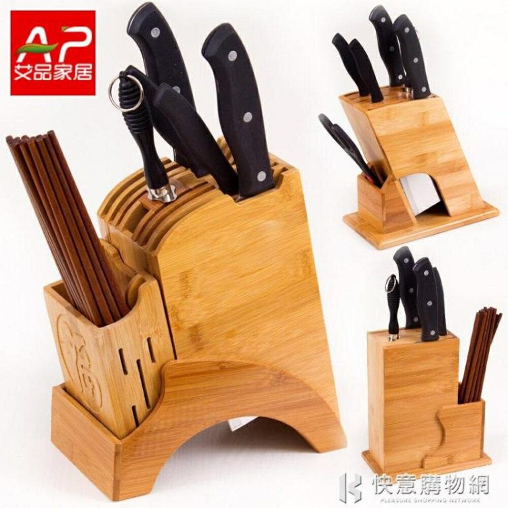 刀架艾品楠竹廚房用品菜刀座收納刀具架子筷子架多功能置物架 NMS快意購物網