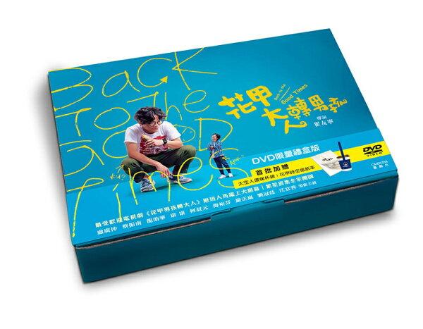 [預購商品]花甲大人轉男孩禮盒版DVD