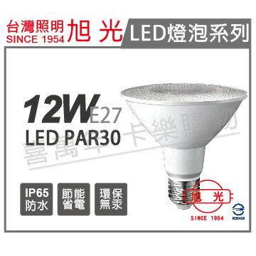 旭光LED12W3000K黃光180度E27全電壓PAR30燈泡_SI520051