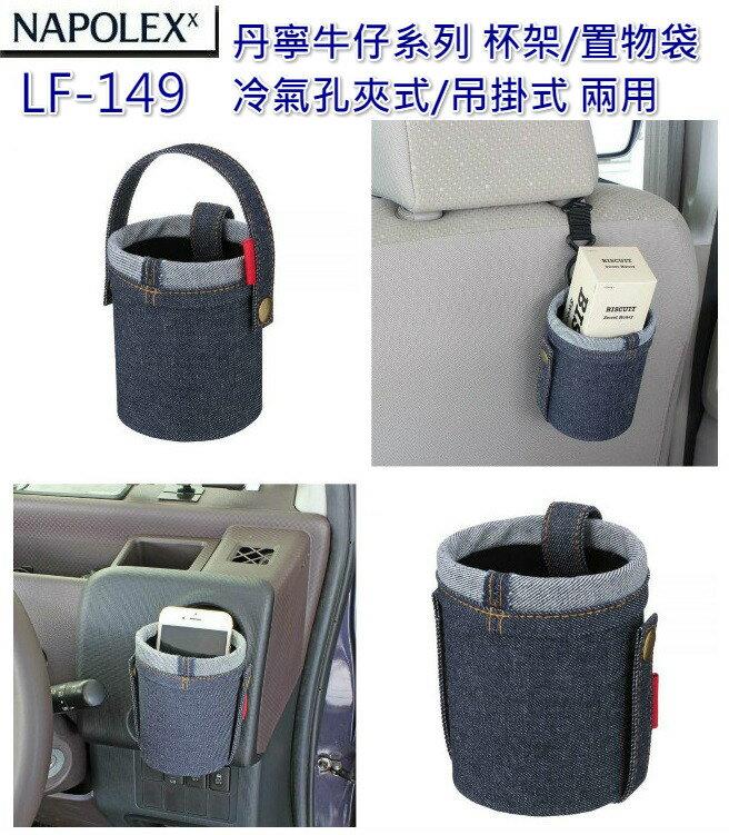 【禾宜精品】飲料架 Napolex LF-149 丹寧牛仔布 車用 冷氣孔夾式 吊掛式 置杯架 飲料架