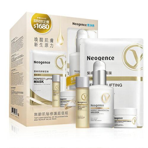 Neogence霓淨思全能新生修護乳120ml+肌能水50ml+女神霜15ml+亮顏雙面膜1片【淨妍美肌】