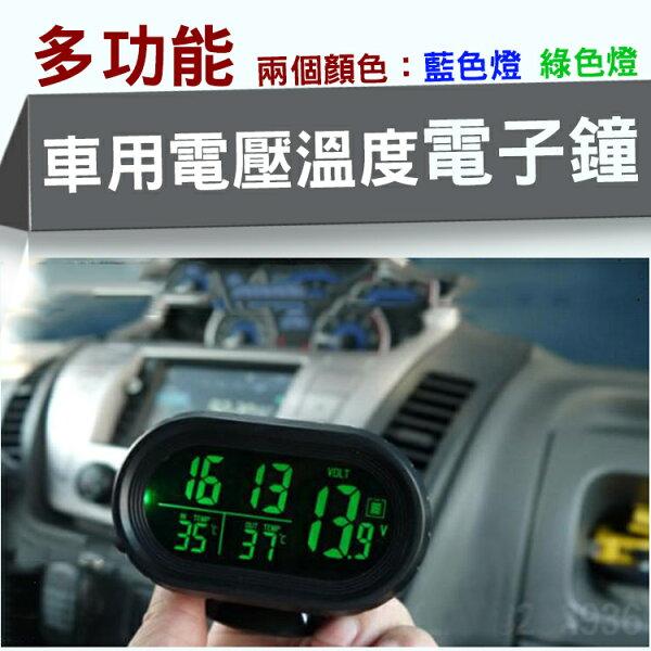 攝彩@車用電壓溫度電子鐘時間+電壓+溫度+鬧鐘+LED燈隨時掌握狀況檢測多功能LCD面板車內外雙顯示溫度計