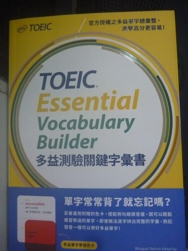 ~書寶 書T9/語言學習_HBG~多益測驗關鍵字彙書_ETS臺灣區_無光碟.附色卡