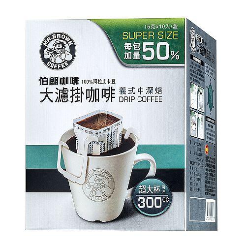 伯朗大濾掛咖啡【義式中深焙】