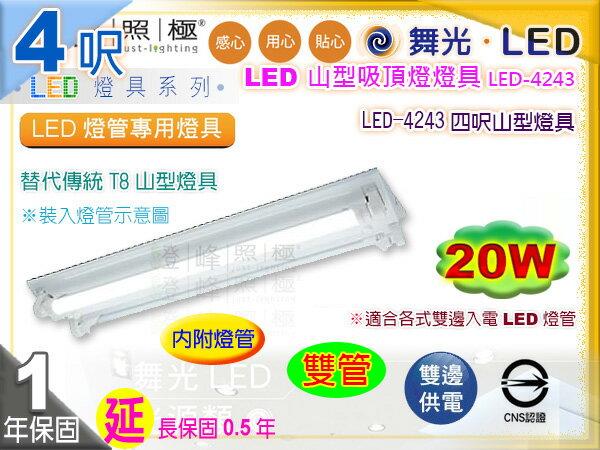 【舞光】山型吸頂燈.T8 20W 4呎 雙管.內附燈管 高亮度 全電壓。保固延長【燈峰照極】#LED-4243
