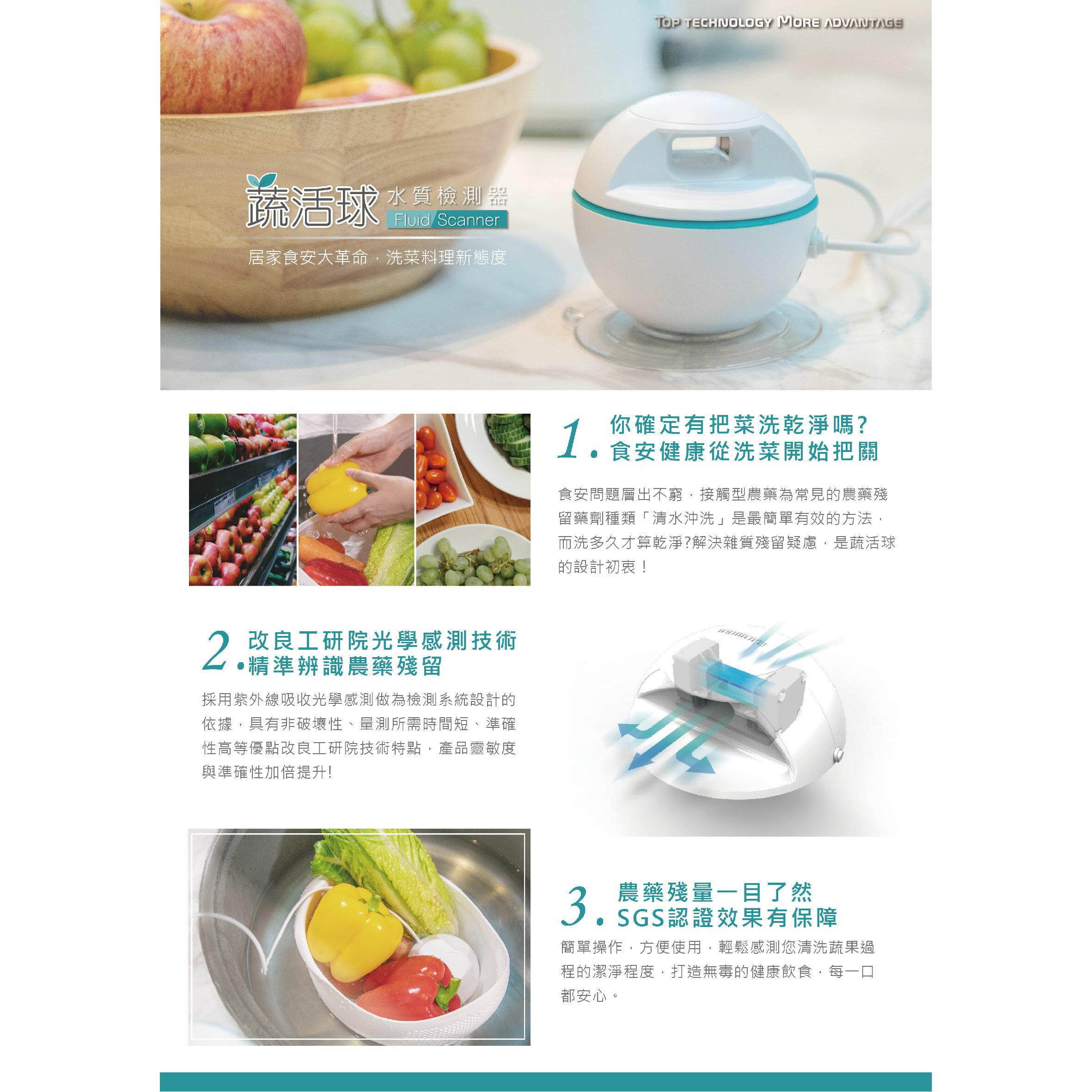 蔬活球水質檢測器Fluid Scanner 2