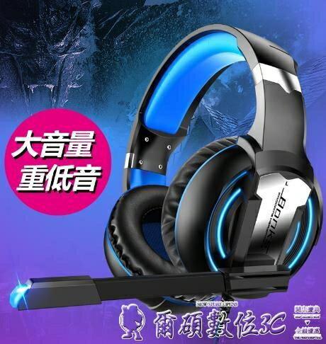 頭戴式耳機 Bonks G1耳機頭戴式臺式電腦有線游戲耳麥吃雞電競帶麥克風話筒爾碩 雙11