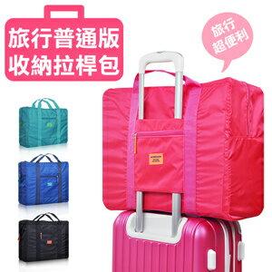 PureOne韓版行李拉桿包折疊式 旅行收納包 行李專用 手提包 隨身包 手提袋 拉桿包 【PA-002】