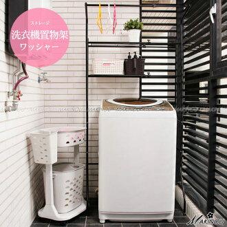 日本MAKINOU 洗衣機架|多功能可伸縮洗衣機置物架-台灣製|傢俱 浴室架 牧野丁丁MAKINOU