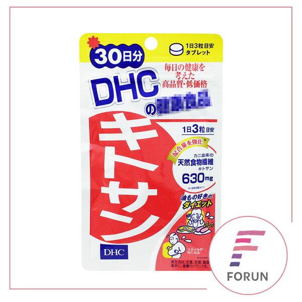 FORUN BEAUTY:【免運】DHC甲殼素30日份(90粒)
