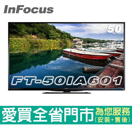 INFOCUS-50吋-4KUHD智慧連網液晶顯示器FT-50IA601含配送到府+標準安裝【愛買】