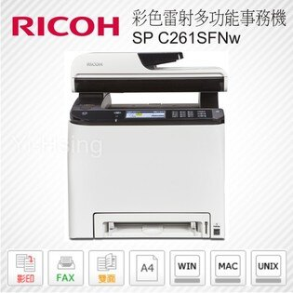 RICOHSPC261SFNwA4彩色雷射多功能事務機