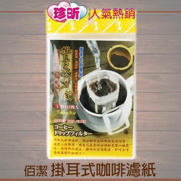 【珍昕】 佰潔掛耳式咖啡濾紙 7.4x9cm(12枚入) / 咖啡濾紙