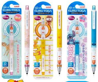 UNI 三菱KURU TOGA (小鹿斑比,小熊維尼,史迪奇)自動鉛筆0.5