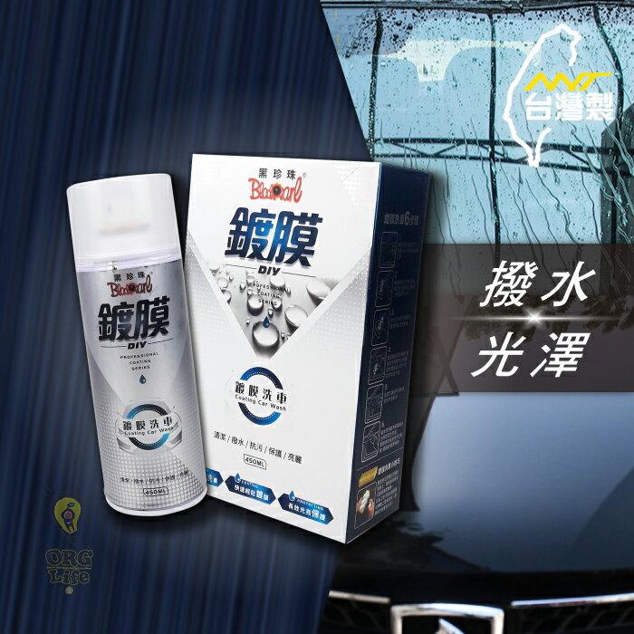 ORG《SD1866a》贈海綿~ GOGORO 鍍膜洗車 水晶鍍膜 汽車 機車 潑水鍍膜 水鍍膜 車鍍膜 潑水蠟 黑珍珠