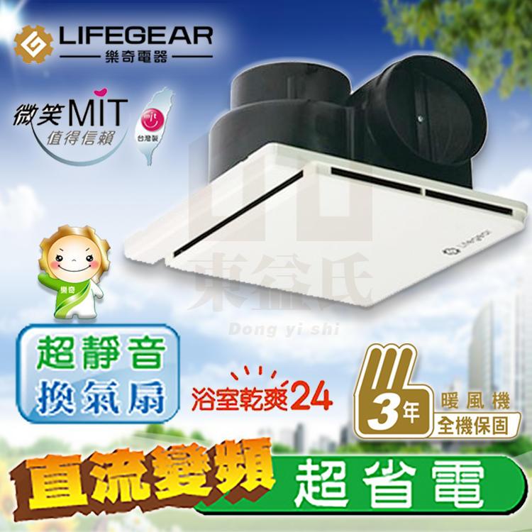 含稅 樂奇Lifegear 超靜音換氣扇 EV-21G1 EV-21G2 通風扇 排風扇 循環扇【東益氏】抽風扇