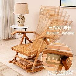 躺椅竹搖搖椅成人摺疊椅子家用午睡椅涼椅老人午休實木靠背逍遙椅 DF 科技藝術館