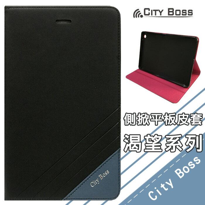 CITY BOSS 渴望系列 8吋 Zenpad3 8.0/Z581KL 華碩 黑色款 平板皮套 側掀 皮套/磨砂/磁扣/磁吸/保護套/背蓋/支架