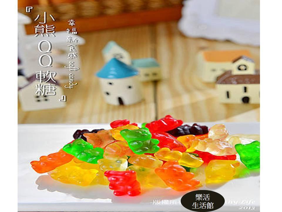 小熊QQ軟糖/可樂QQ軟糖 250g  【樂活生活館】