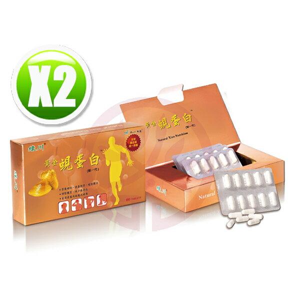 長榮生醫綠川蜆蛋白(60錠盒)x2