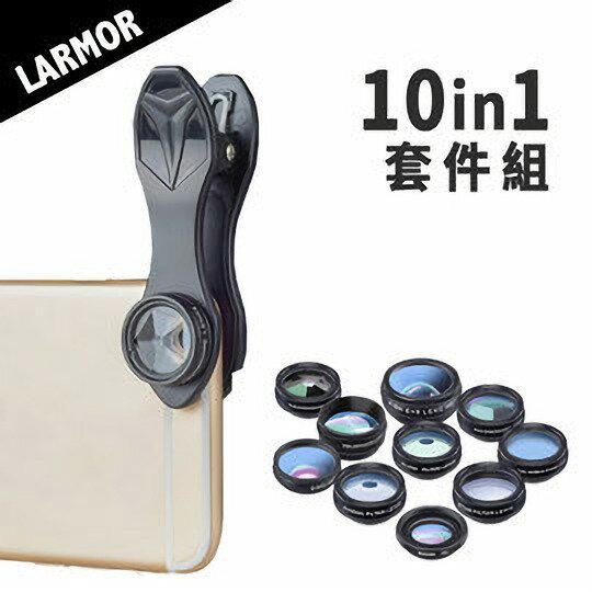 LarmorLM-DG1010合1專業手機鏡頭組-廣角魚眼微距等特效鏡頭附收納盒
