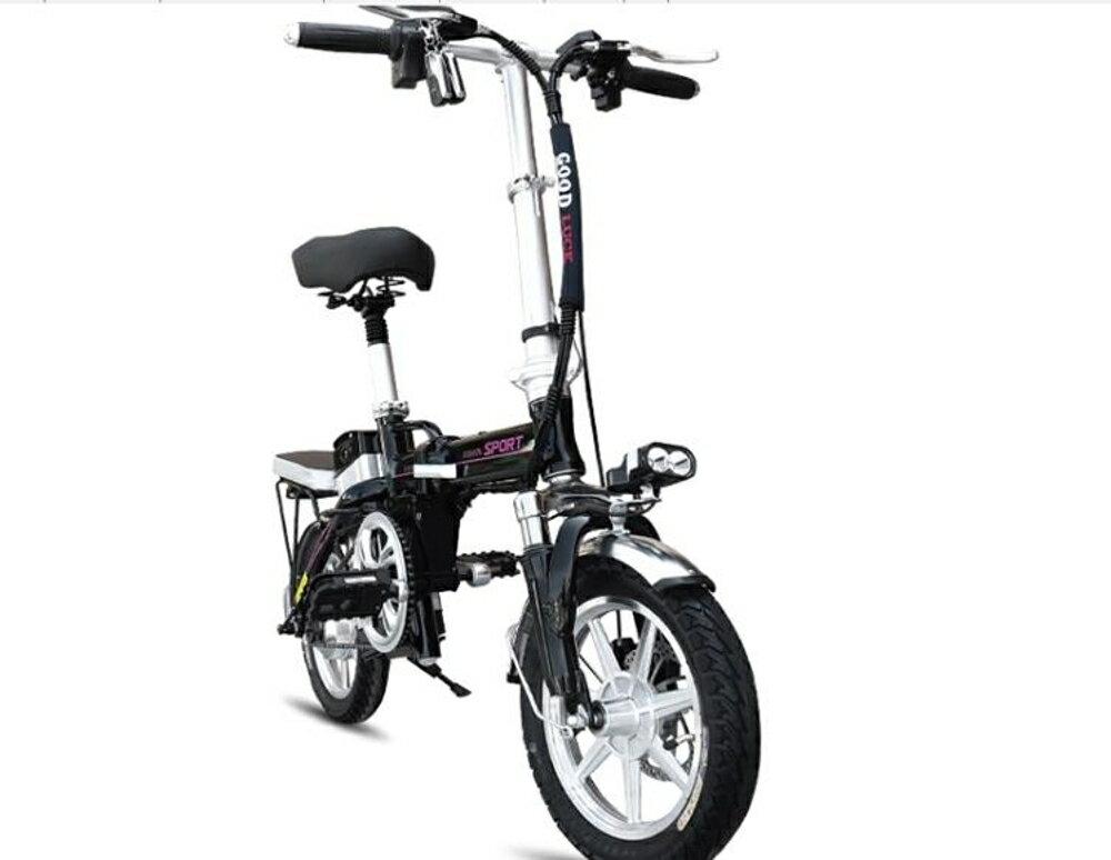 電瓶車 12/14寸折疊式小型電動自行車超輕成人鋰電池電瓶代駕司機專用寶  mks  瑪麗蘇