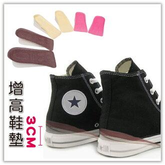 【aife life】3cm海綿增高鞋墊/內增高/3公分/彩色 馬卡龍/隱形鞋墊/後腳跟墊/可搭帆布鞋 靴子