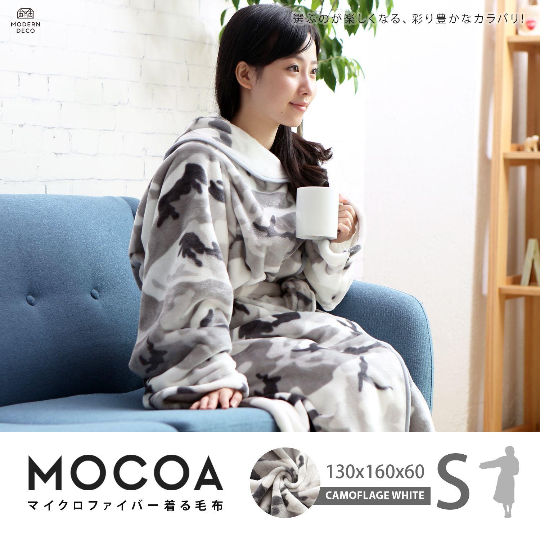 睡袍 / MOCOA摩卡毯。短版超細纖維舒適懶人毯/睡袍-HKY/短版米彩紋摩卡毯 / 日本MODERN DECO