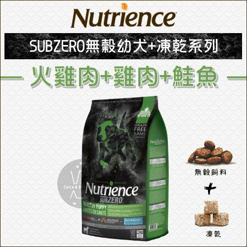 Nutrience紐崔斯〔SUBZERO無穀幼犬+凍乾,火雞+雞肉+鮭魚,10kg〕