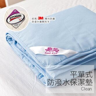 保潔墊 / 雙人加大【防潑水保潔墊-平單式】兩入裝,3M專利防潑水配方,免運費,戀家小舖,台灣製