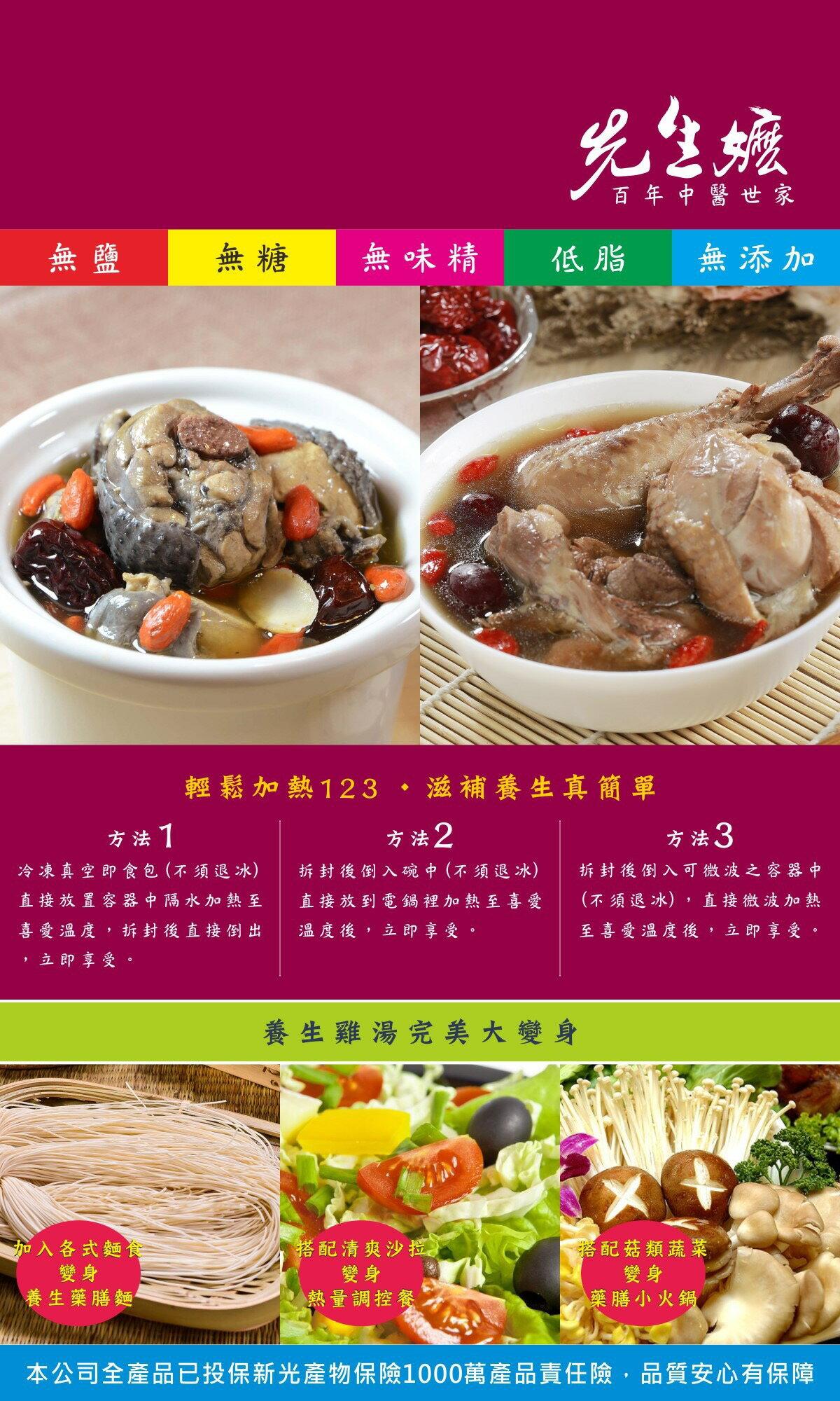 【成長藥膳燉土雞腿 (男)】連續食用 營養最佳   (1斤裝 重量包) 7
