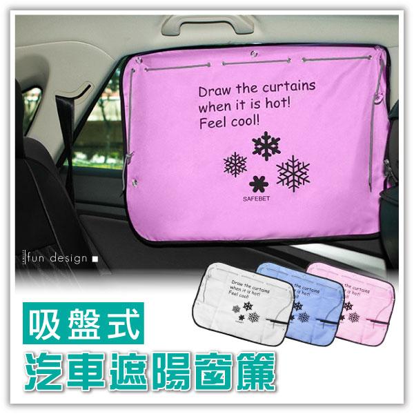 ~aife life~汽車遮陽窗簾~吸盤式 側檔遮陽板 遮陽網 降溫 防曬,遮陽隔熱,有效