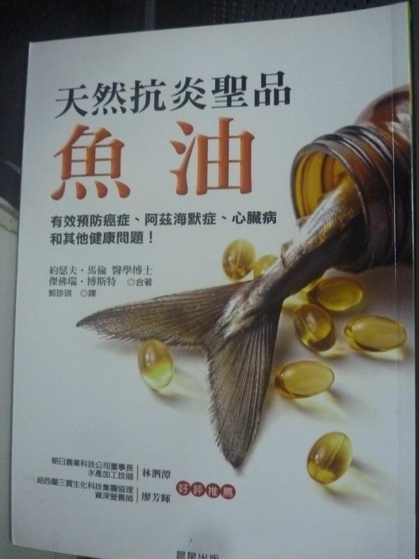 【書寶二手書T1/養生_WFF】魚油:天然抗炎聖品_約瑟夫.馬倫