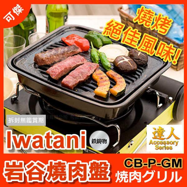 可傑 日本岩谷 Iwatani CB-P-GM 盒形鐵板 盒形燒肉板 盒形烤板 燒烤鐵板 (家用或攜帶式的瓦斯爐皆適用) 中秋 烤肉 必備商品!