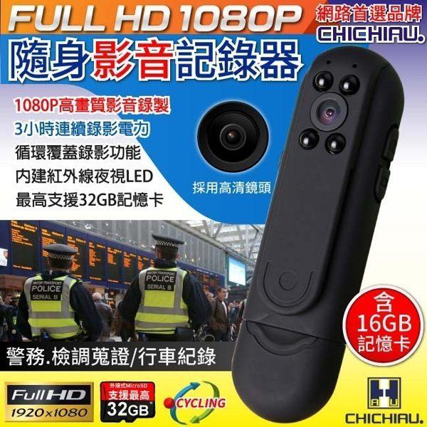 【CHICHIAU】1080P高清會議記錄隨身紅外夜視影音微型攝影機密錄器蒐證