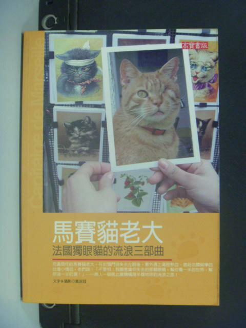 【書寶二手書T3/寵物_NKA】馬賽貓老大: 法國獨眼貓的流浪三部曲_黃淑冠