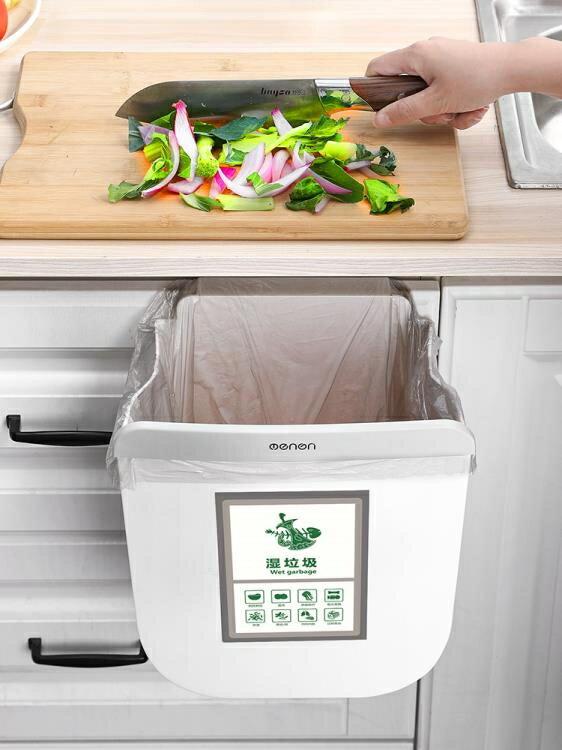 廚房垃圾桶摺疊懸掛式家用櫥柜門壁掛收納桶拉圾筒廚余垃圾收納筒 ATF 果果輕時尚