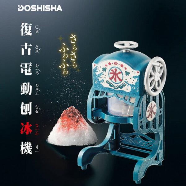 日本DOSHISHA|復古風電動刨冰機DCSP-1751【三井3C】