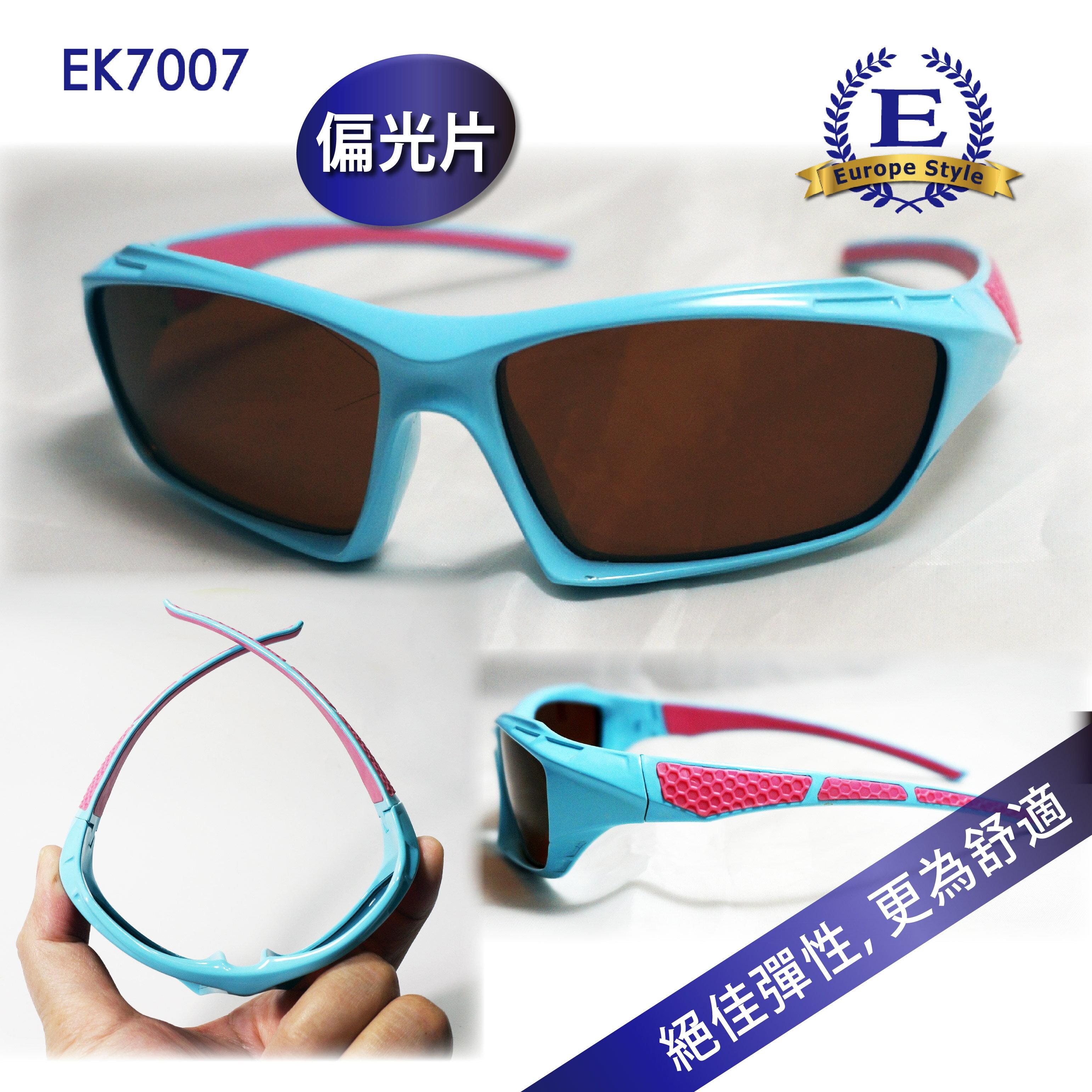 【歐風天地】兒童偏光太陽眼鏡 EK7007 偏光太陽眼鏡 防風眼鏡 單車眼鏡 運動太陽眼鏡 運動眼鏡 自行車眼鏡 野外戶外用品