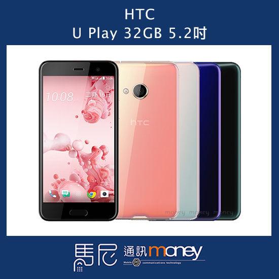 馬尼行動通訊:(贈空壓殼)宏達電HTCUPlay32GB雙卡雙待支援指紋辨識【馬尼行動通訊】