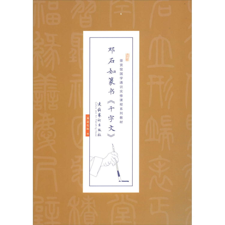 鄧石如篆書千字文(崇賢館國學通識實修課程系列教材)