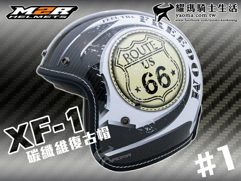 【加贈鏡片】M2R安全帽|XF-1 XF1 #1 彩繪 碳纖維 復古帽 騎士帽 內襯可拆 『耀瑪騎士生活機車部品』 - 限時優惠好康折扣