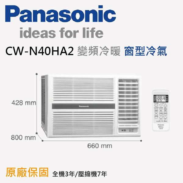 <br/><br/>  Panasonic 國際牌 變頻 冷暖 右吹 窗型 冷氣 CW-N40HA2 (適用坪數約5-8坪、4.1KW)<br/><br/>
