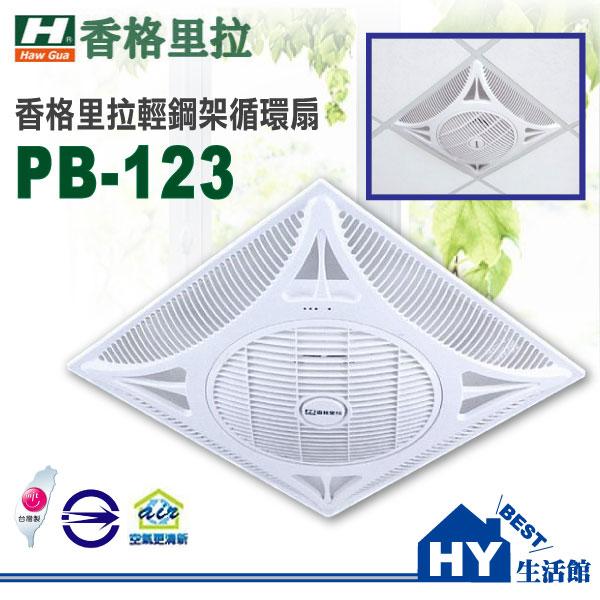 香格里拉 PB-123 輕鋼架風扇 輕鋼架電風 節能.省電 循環扇 《HY生活館》
