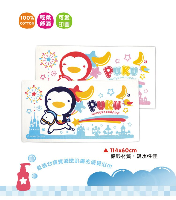 PUKU藍色企鵝 - 長方浴巾 (水藍/粉紅) 2