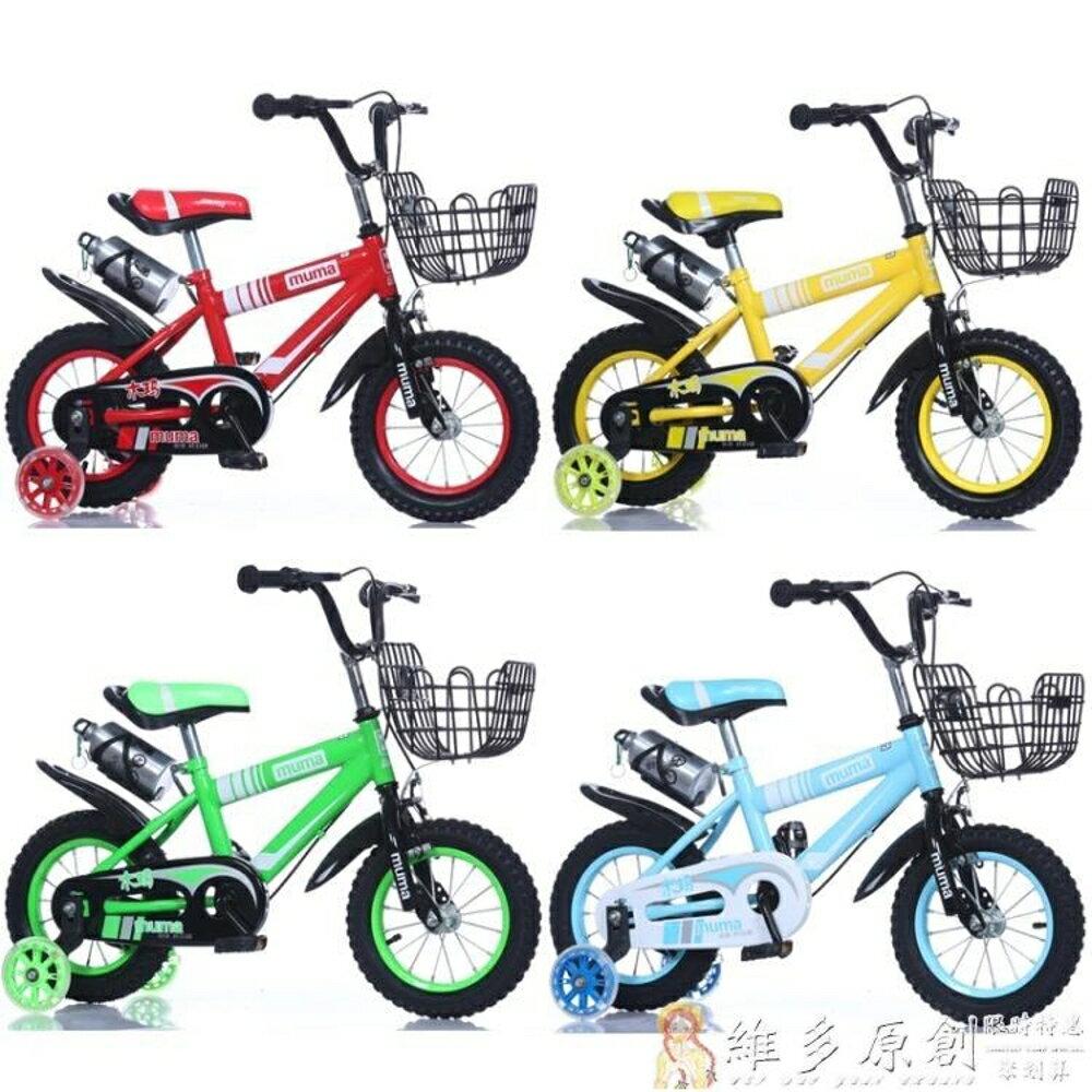 兒童腳踏車 自行車 兒童自行車3歲寶寶腳踏單車2-4-6歲男孩女孩小孩6-7-8-9-10歲童車DF  免運 維多