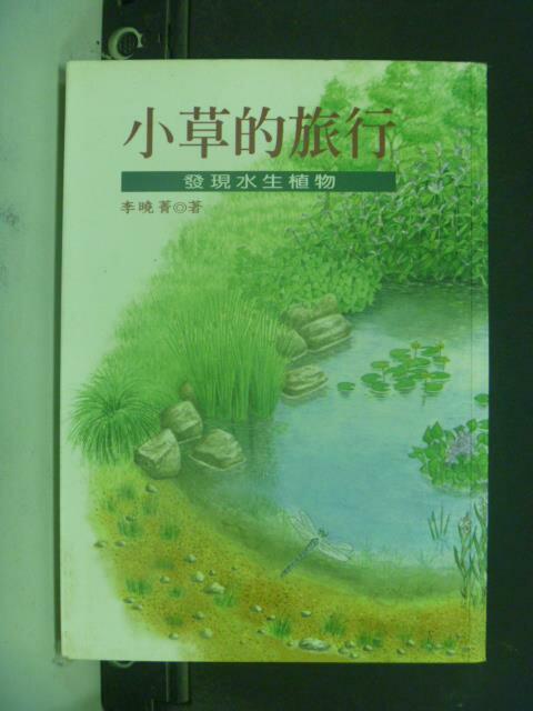 【書寶二手書T7/短篇_JJC】小草的旅行-發現水生植物_李曉菁