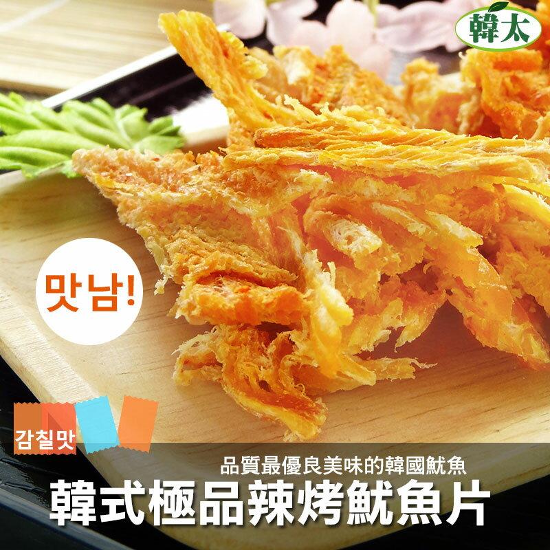 【韓太】韓式極品辣烤魷魚片